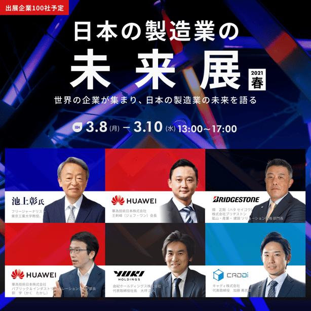 日本の製造業の未来展2021春eyecatch1