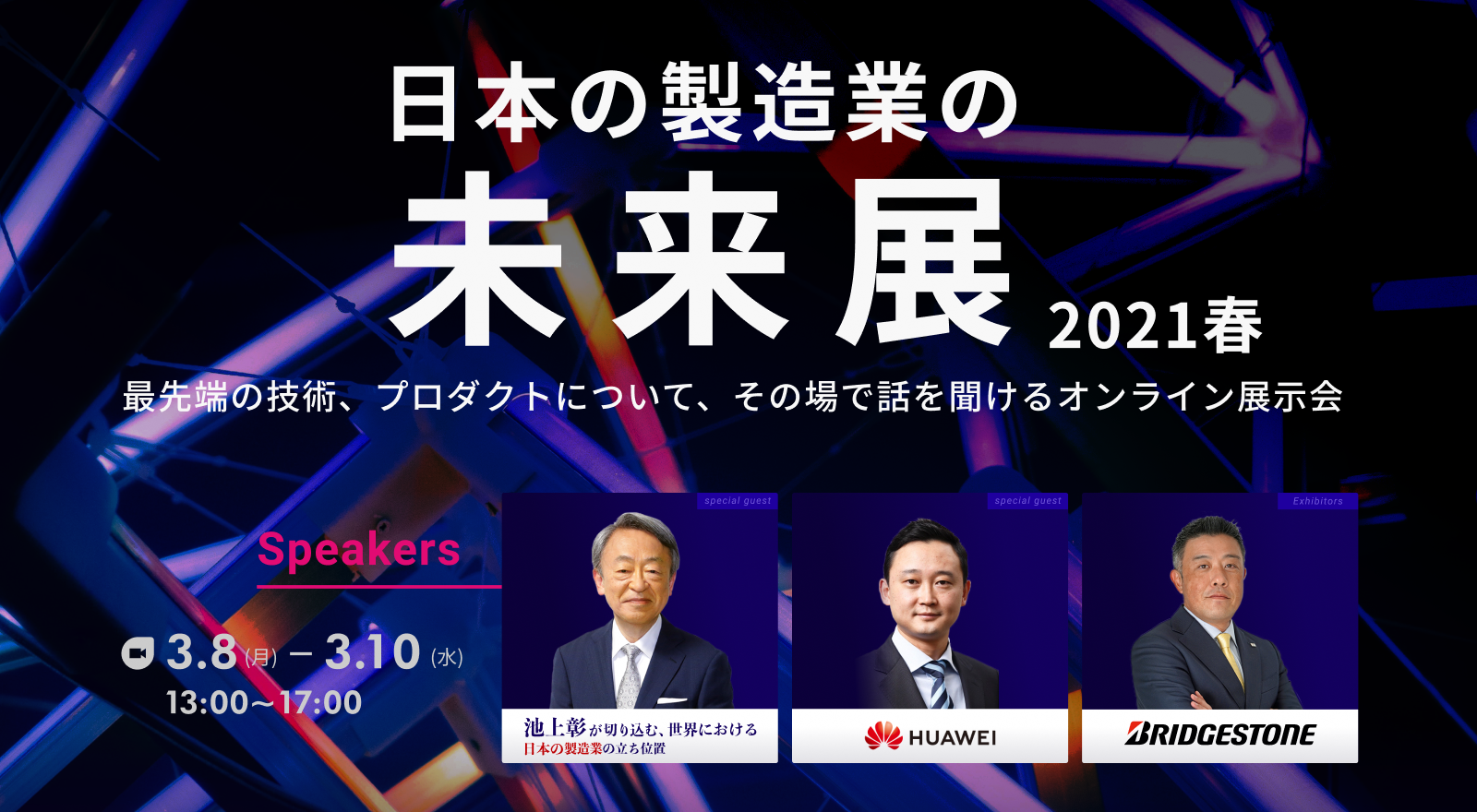 日本の製造業の未来展2021春eyecatch2