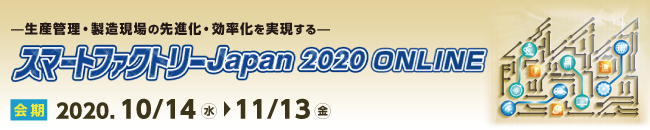 smartfactory2020_logoA