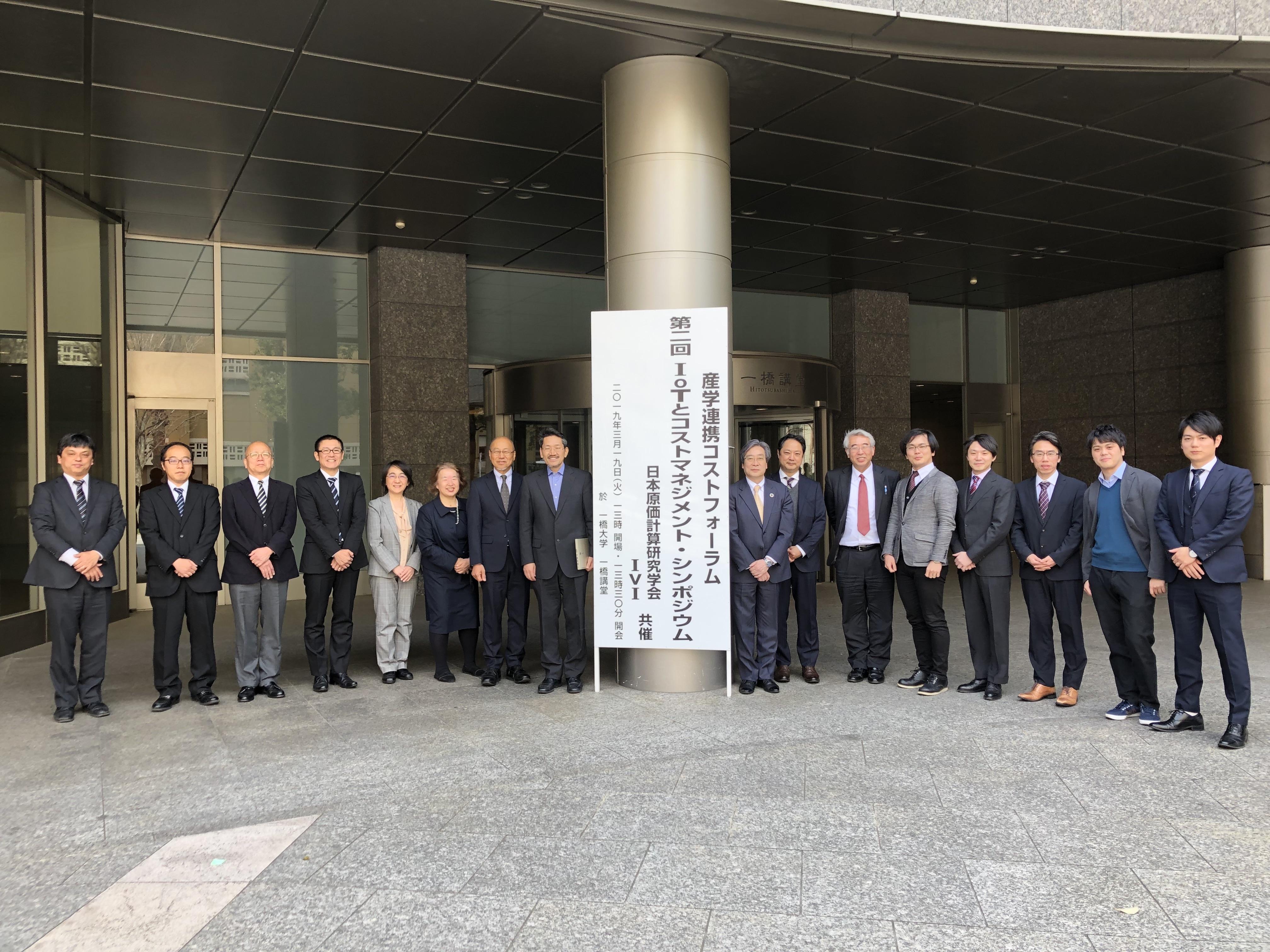 「日本原価計算研究学会・IVI共催・産学連携コストフォーラム-第2回IoTとコストマネジメント・シンポジウム-」に登壇しました。
