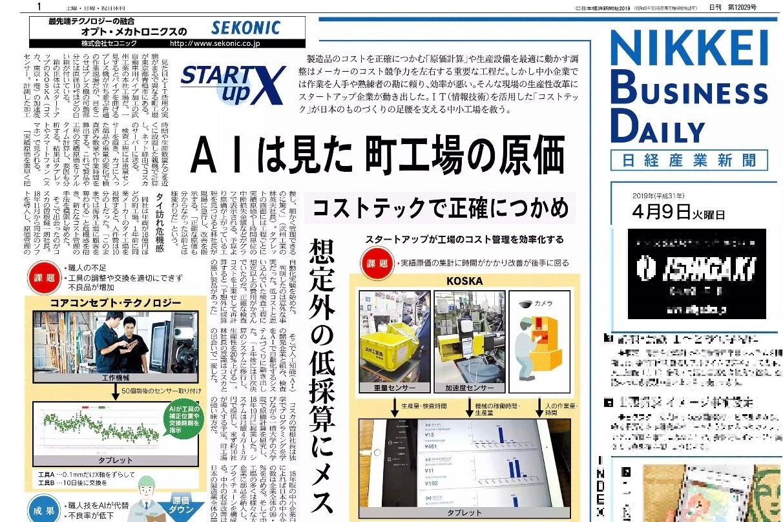 【メディア掲載】 日経産業新聞一面に掲載されました!